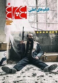مجله هفتهنامه چلچراغ - شماره ۶۹۷