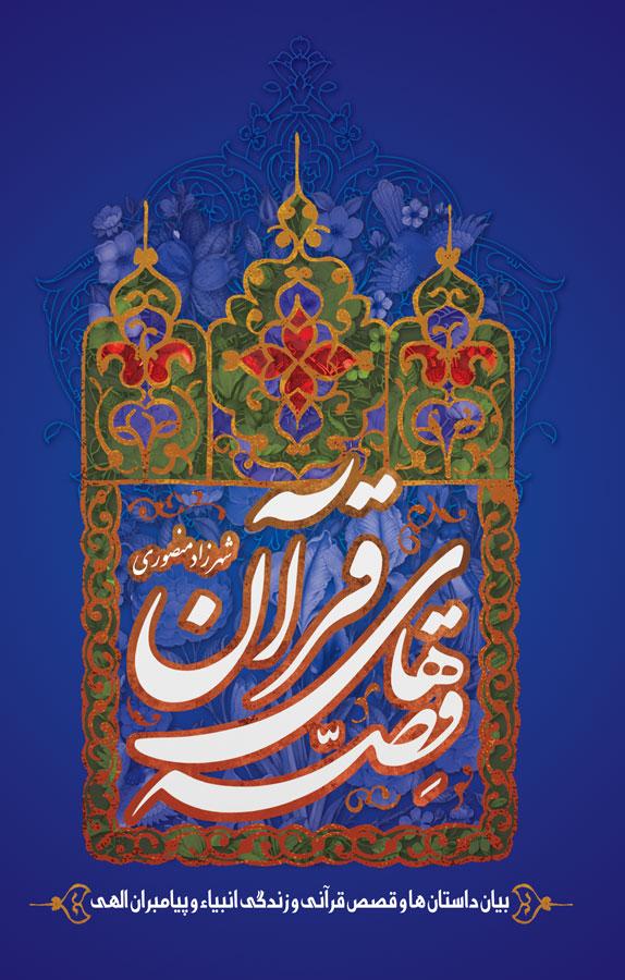 کتاب قصههای قرآن
