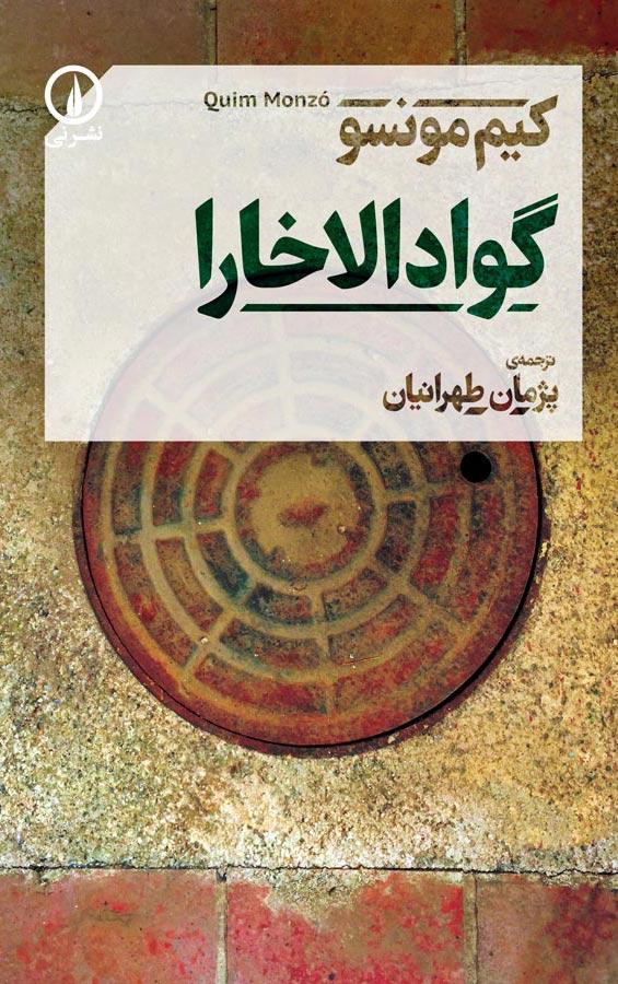 کتاب گوادالاخارا