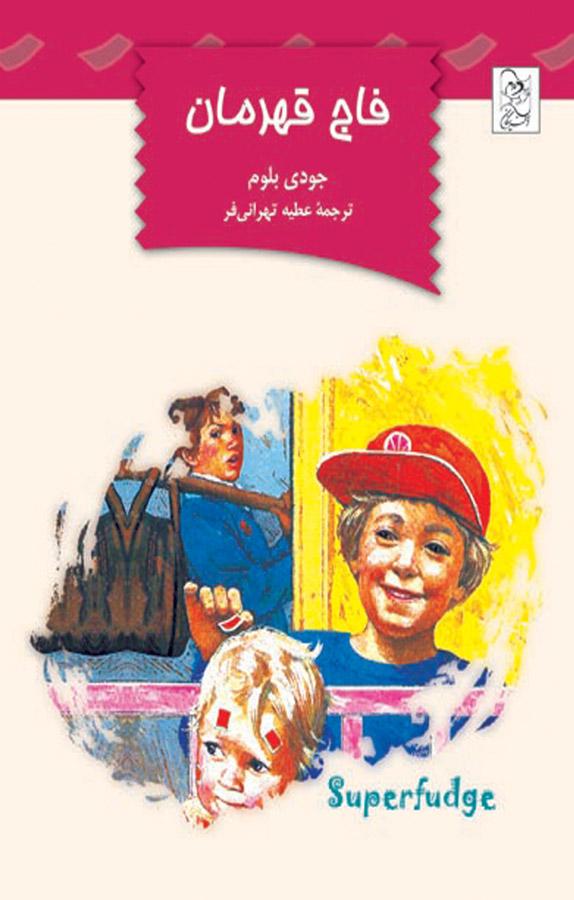 کتاب فاج قهرمان