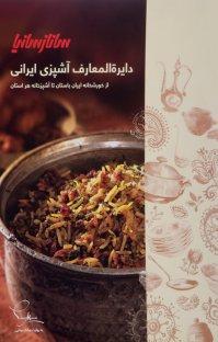کتاب دایرةالمعارف آشپزی ایرانی – جلد دو