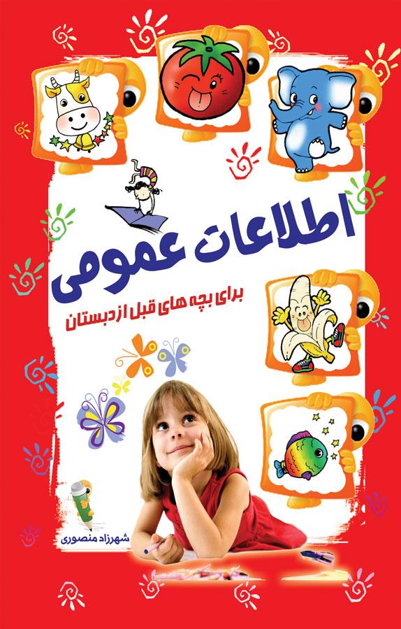 کتاب اطلاعات عمومی برای بچههای قبل از دبستان