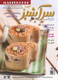 مجله دو هفتهنامه سرآشپز – شماره ۱۰۳