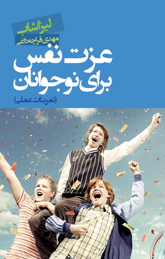 کتاب عزتنفس برای نوجوانان «تمرینات عملی»