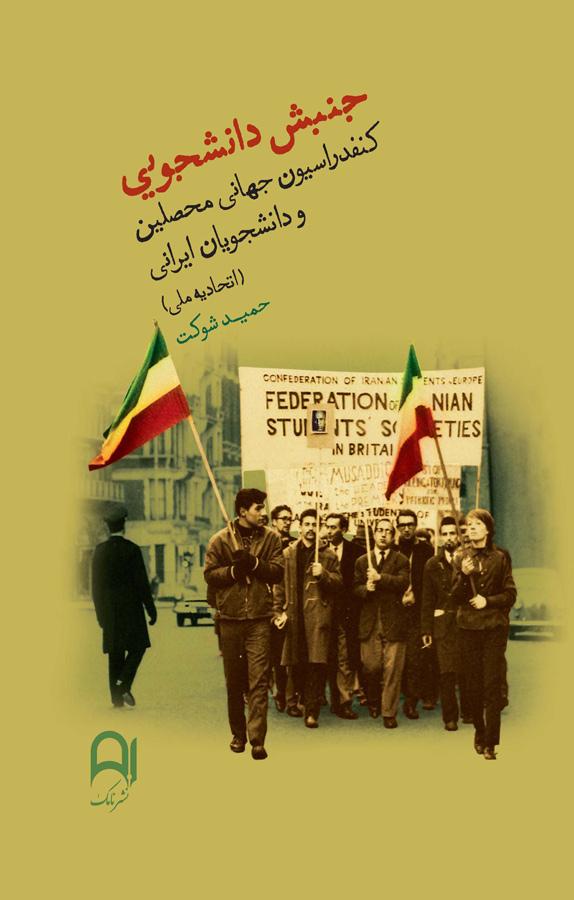 کتاب جنبش دانشجویی