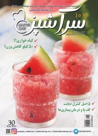 دو هفتهنامه سرآشپز – شماره ۱۰۶ (نسخه PDF)