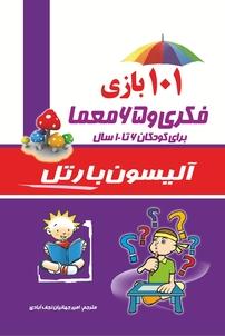 کتاب ۱۰۱  بازی فکری و ۶۵  معما – برای کودکان ۶  تا ۱۰  سال