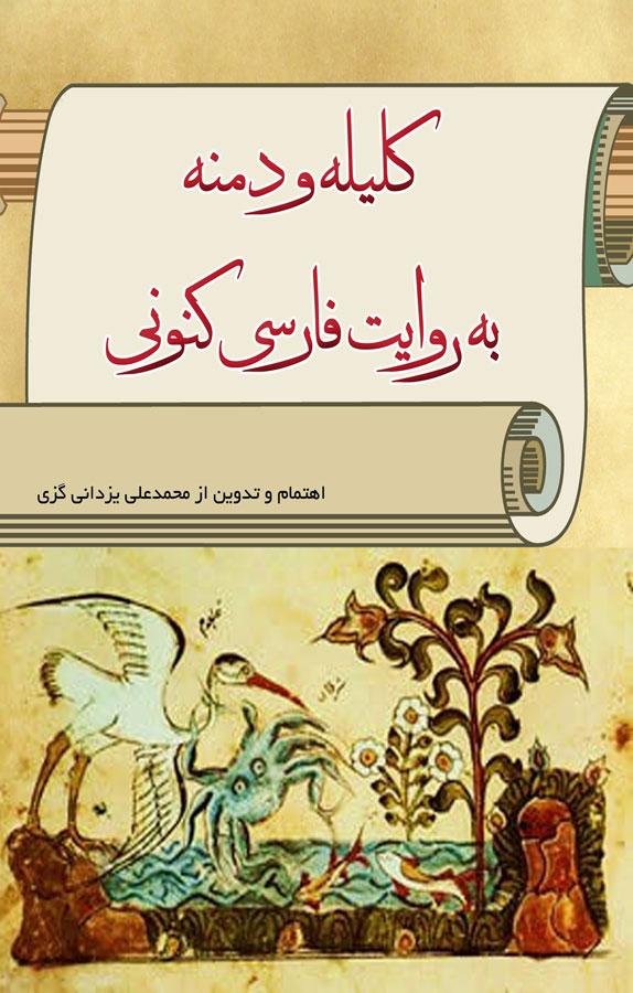 کتاب کلیله و دمنه به روایت فارسی کنونی