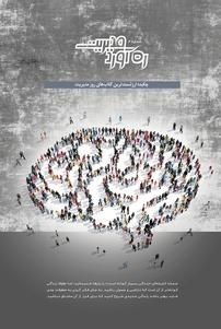 مجله رهآورد مدیریت شماره ۴