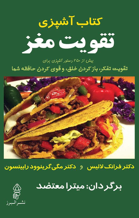 کتاب آشپزی تقویت مغز
