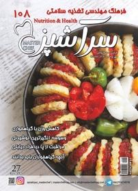 مجله دو هفتهنامه سرآشپز – شماره ۱۰۸