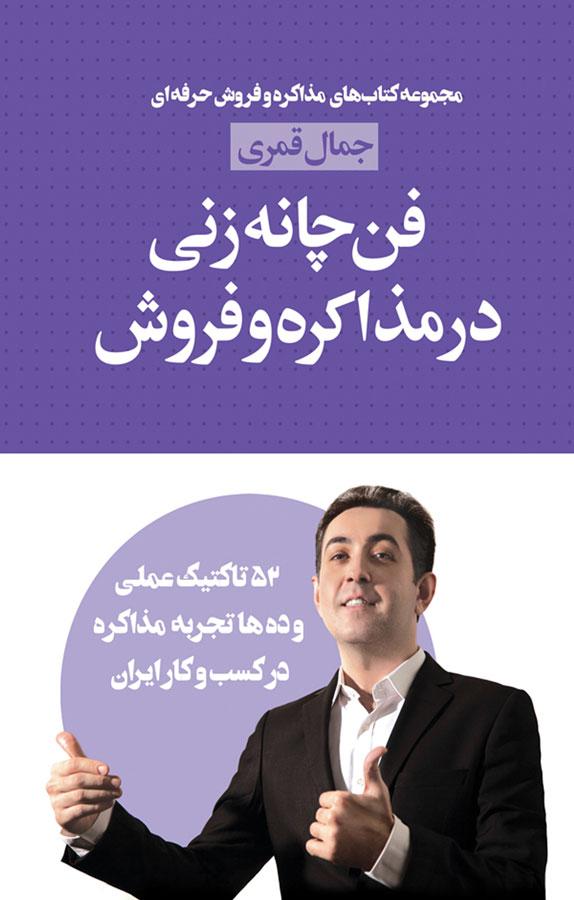 کتاب فن چانهزنی در مذاکره و فروش