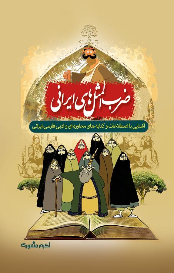 کتاب ضربالمثلهای ایرانی
