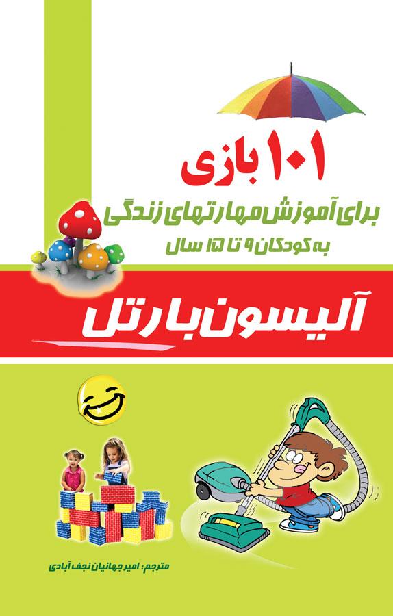کتاب ۱۰۱  بازی برای آموزش مهارتهای زندگی به کودکان ۹  تا ۱۵  سال