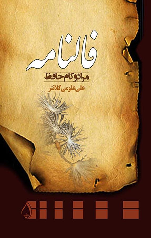 کتاب فالنامه