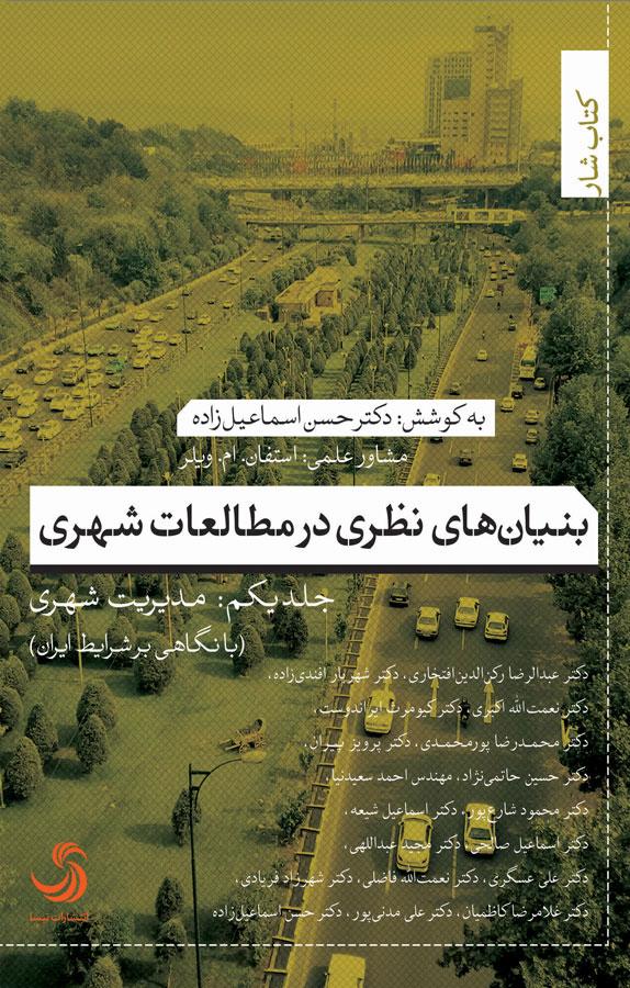 کتاب بنیانهای نظری در مطالعات شهری