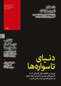 ماهنامه نجوم – شماره ۲۶۰ (نسخه PDF)