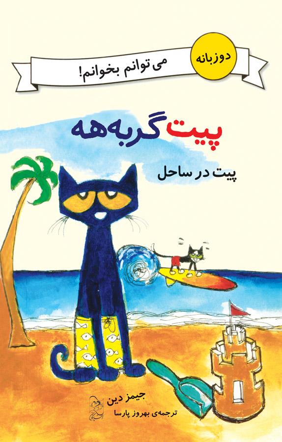 کتاب پیت در ساحل