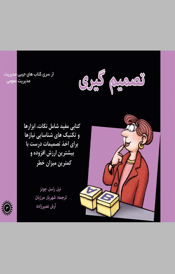 کتاب تصمیمگیری
