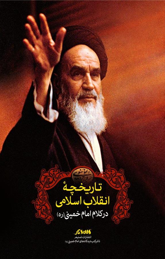کتاب تاریخچه انقلاب اسلامی در کلام امام خمینی رحمة الله