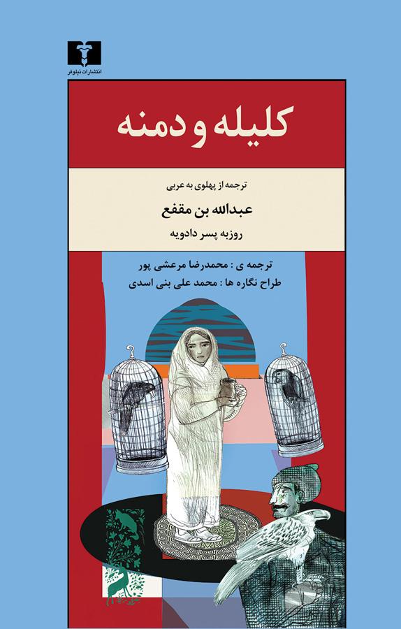 کتاب کلیله و دمنه ترجمه از پهلوی به عربی