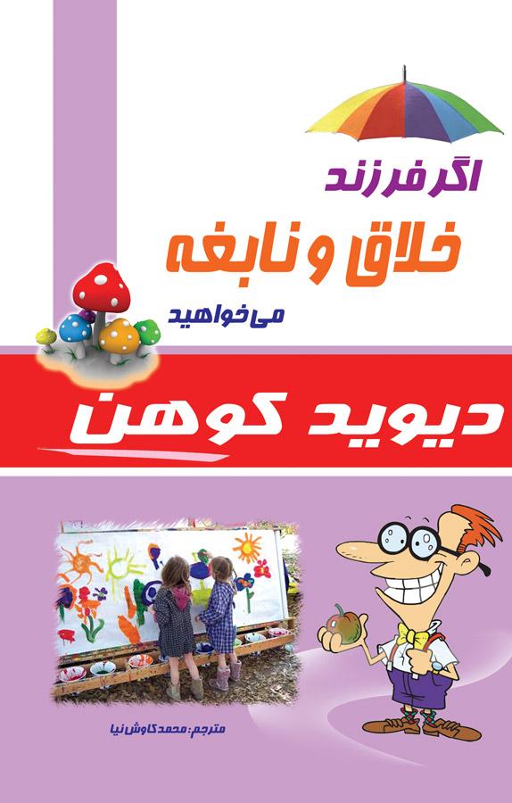 کتاب اگر فرزند خلاق و نابغه میخواهید
