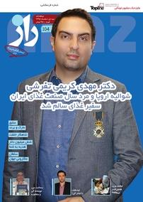 مجله دوهفتهنامه راز- شماره ۱۰۴