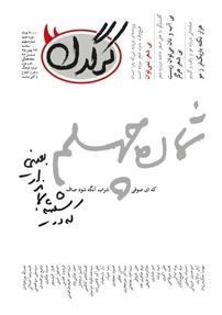 مجله هفتگی کرگدن شماره ۴۰
