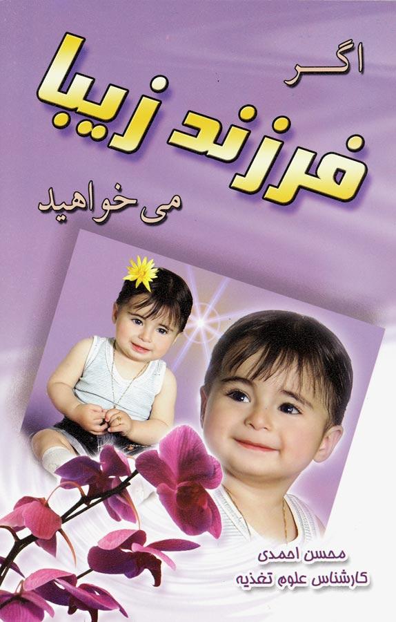 کتاب اگر فرزند زیبا میخواهید