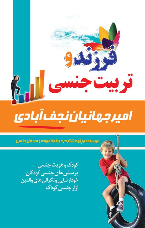 کتاب فرزند و تربیت جنسی
