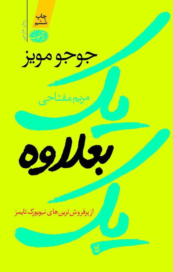 رمان عاشقانه یک بعلاوه یک، نوشته جوجو مویز