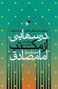 کتاب درسهایی از مکتب امام صادق علیهالسلام