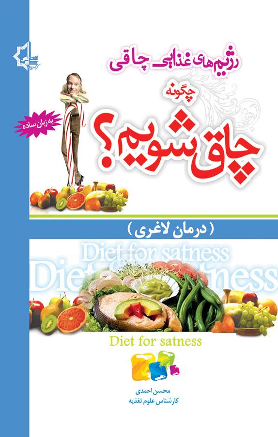 کتاب رژیمهای غذایی چاقی