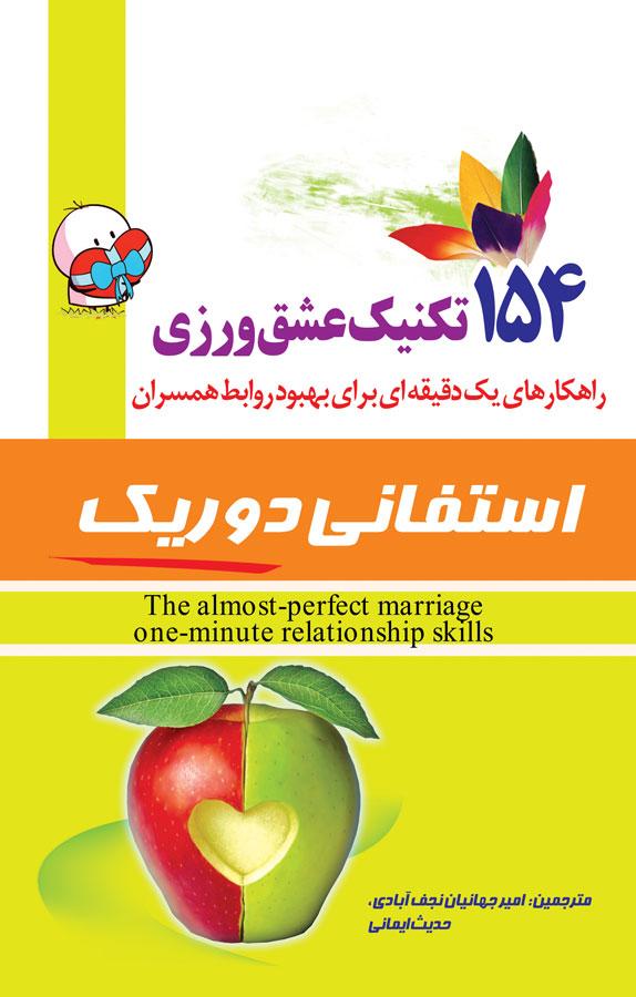 کتاب ۱۵۴  تکنیک عشق ورزی