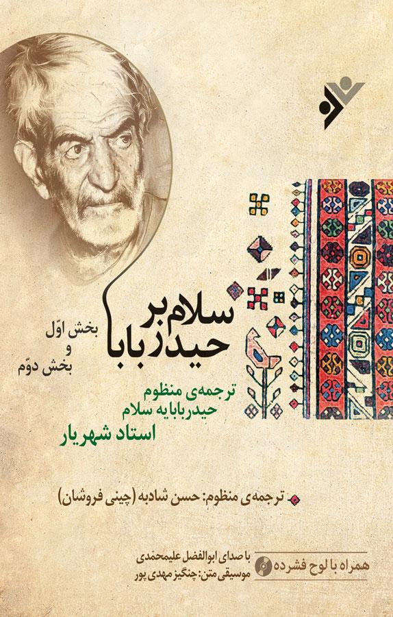 کتاب سلام بر حیدر بابا