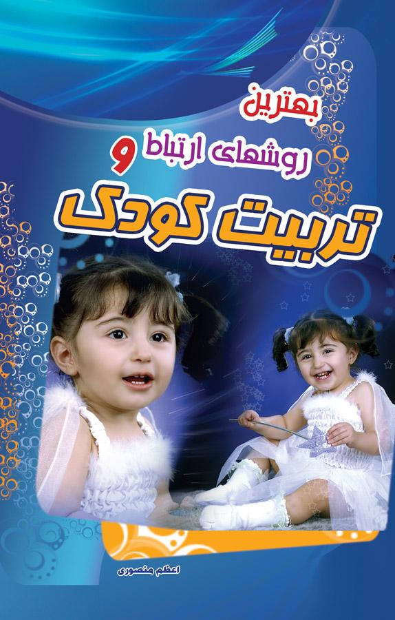کتاب بهترین روشهای ارتباط و تربیت کودک