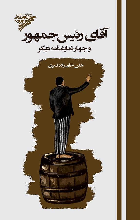 کتاب آقای رئیسجمهور و چهار نمایشنامه دیگر