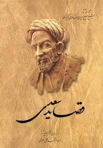 کتاب قصاید سعدی – از روی نسخه تصحیح شده محمدعلی فروغی