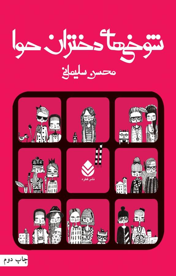 کتاب شوخیهای دختران حوا