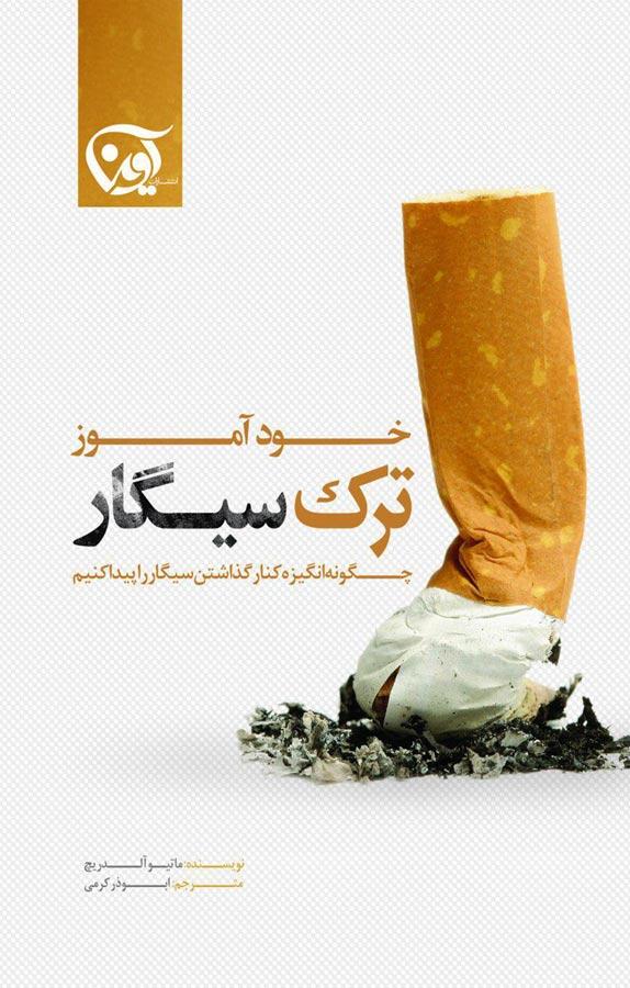 کتاب خودآموز ترک سیگار
