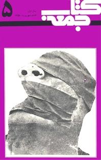 مجله کتاب جمعه شماره ۵