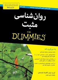 کتاب روانشناسی مثبت (نسخه PDF)