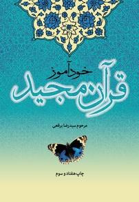 کتاب خودآموز قرآن مجید