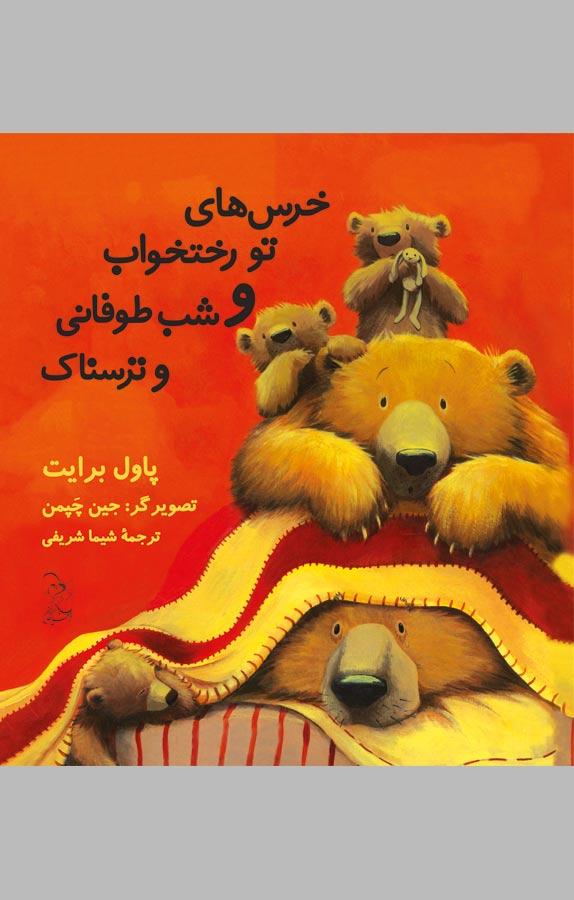 کتاب خرسهای تو رختخواب و شب طوفانی و ترسناک
