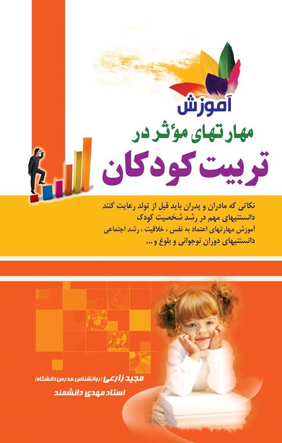 کتاب آموزش مهارتهای مؤثر در تربیت کودکان