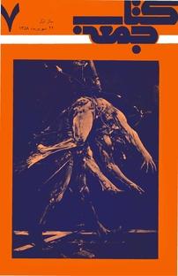 مجله کتاب جمعه شماره ۷