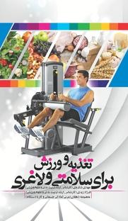 کتاب تغذیه و ورزش برای سلامتی و لاغری