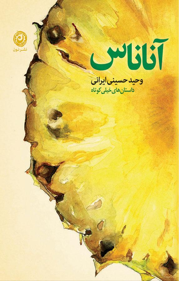 کتاب آناناس