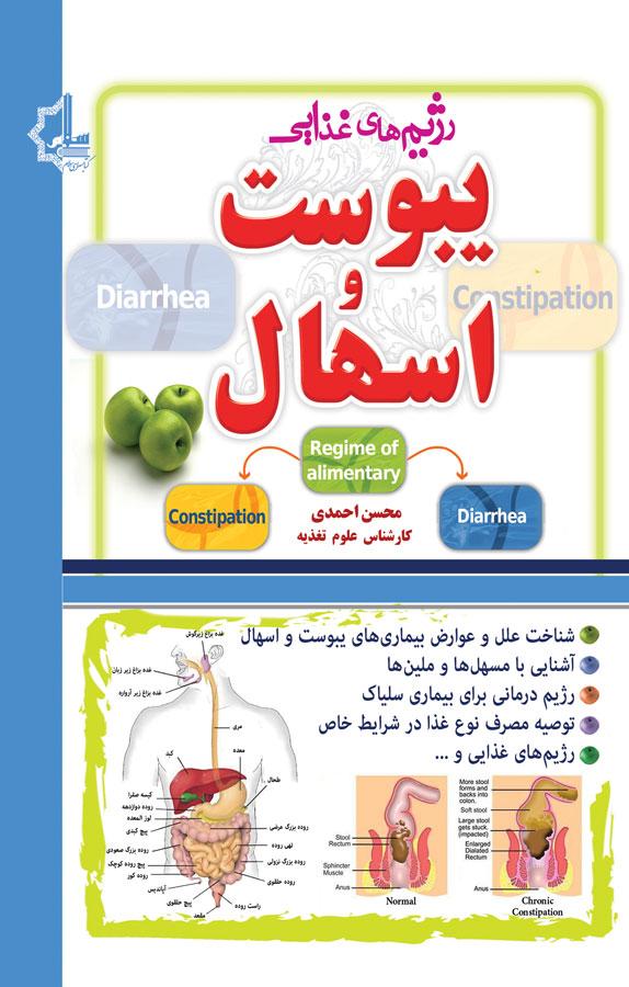 کتاب رژیمهای غذایی یبوست و اسهال