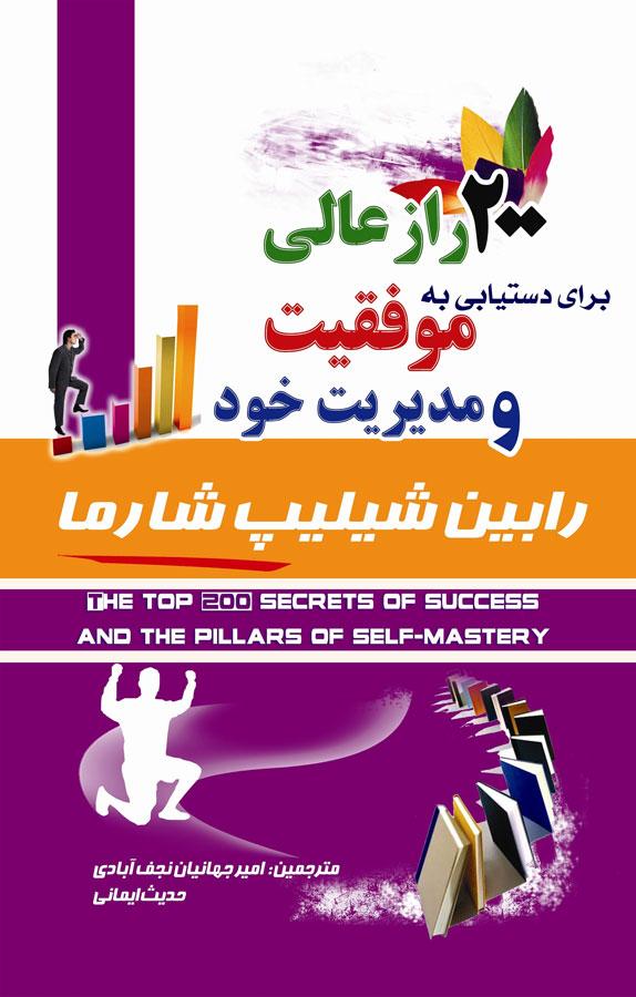 کتاب ۲۰۰  راز عالی برای دستیابی به موفقیت و مدیریت خود